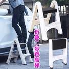 梯凳 梯凳人字型兩用家用腳踏登高凳洗車凳子高低加厚梯子凳【全館免運】
