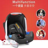 嬰兒童安全提籃式汽車座椅新生兒寶寶車載搖籃0-9-12月 全店88折特惠