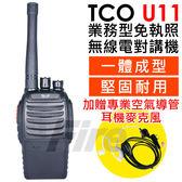 【送空導耳機】TCO U11 免執照 業務型 無線電對講機 超小型設計 一體成型 堅固耐用 U-11