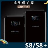 三星 Galaxy S8+ Plus 鏡頭鋼化玻璃膜 螢幕保護貼 9H硬度 0.2mm厚度 靜電吸附 高清HD 防爆防刮
