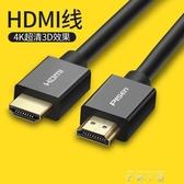 HDMI高清連接線轉接口機頂盒4k投影儀電視電腦視頻傳輸延長線   米娜小鋪