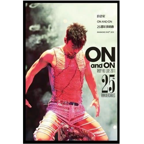 許志安  ON AND ON 25周年演唱會  DVD附CD(購潮8)