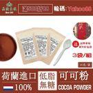 100%荷蘭微卡低脂無糖可可粉30公克X3包(經濟包)(可供烘焙做蛋糕)【美陸生技AWBIO】
