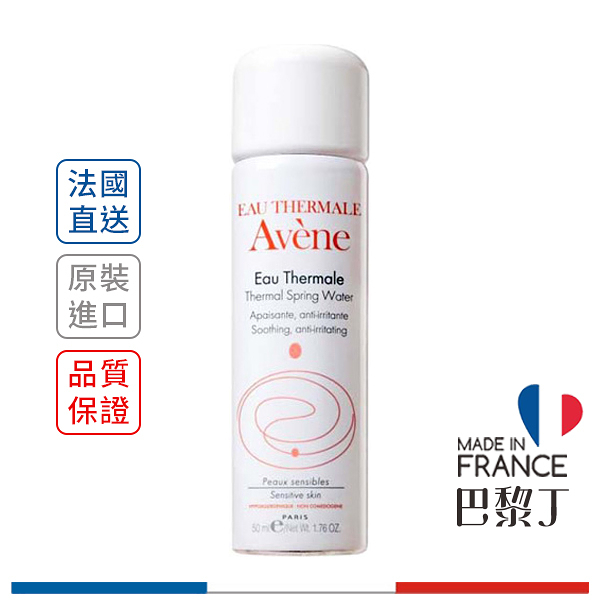 Avene 雅漾 舒護活泉水(小) 50ml【巴黎丁】