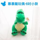 【抱抱龍玩偶6 吋小款】Norns 迪士尼玩具總動員抱抱龍玩偶娃娃   恐龍