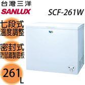 台灣三洋SANLUX【SCF-261W】261公升冷凍櫃