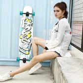 長板舞板滑板代步公路四輪滑板專業刷街長板【大小姐韓風館】