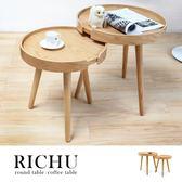 典藏復刻 兩件一組‧RICHU日初簡約質感高低圓桌/咖啡桌/邊桌 /H&D東稻家居