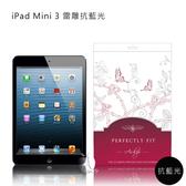 【A Shop】Real Stuff 系列 iPad Mini3 雷雕抗藍光超潑水保護貼(ASP012-AA-M3)