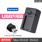 【佳美能】EN-EL20 USB充電器 座充 Nikon EN-EL20a EN-EL22 屮X1 (PN-080)