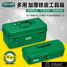 工具箱 美耐特五金工具箱鐵盒手提式鐵皮箱子家用車載電工專用大號收納盒