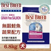 [寵樂子]《美國貝斯比 BEST BREED》無穀鮭魚+蔬果配方 6.8kg / 全年齡犬及皮膚敏感犬適用