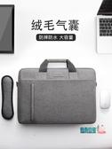筆電包 手提電腦包適用小米華為聯想蘋果戴爾華碩惠普筆記本17.3寸男女13.3單肩小清新公文包