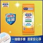 魔術靈多用途清潔濕巾補充包  淡淡柑橘香 80抽