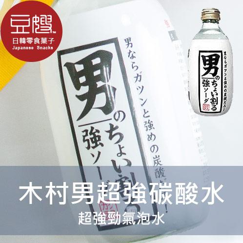 【豆嫂】日本飲料 超強勁木村男子氣泡水(300ML)
