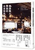 閱讀職人帶路的日本特色書店:從北海道到沖繩的全日本在地書店182選,...【城邦讀書花園】