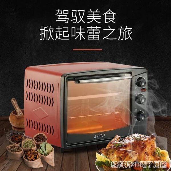 烤箱 烤箱家用 烘焙 蛋糕 多功能 全自動 電烤箱家用 大容量32升igo 維科特3C