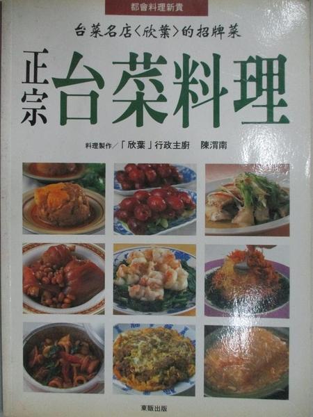 【書寶二手書T1/餐飲_J8S】正宗台菜料理_欣葉台菜