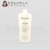 立坽『頭皮調理洗髮精』台灣萊雅公司貨 KERASTASE卡詩 白金賦活淨髮浴1000ml HS06