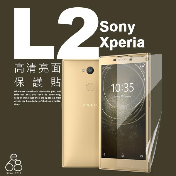 亮面 保護貼 Sony Xperia L2 H4331 5.5吋 軟膜 一般 螢幕貼 保貼 貼膜 保護膜 手機螢幕 軟貼