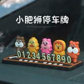 汽車臨時停車牌可愛卡通公仔挪車電話號碼