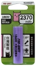 台灣製造18650鋰電池-2370mAh【多廣角特賣廣場】