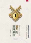 (二手書)劉邦的團隊臉譜:警察出身的第一位平民領袖