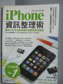 【書寶二手書T3/電腦_OPV】iPhone 資訊整理術_堀正岳、佐々木正悟
