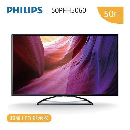 【買就送14吋DC電扇+24期0利率】PHILIPS 飛利浦 50型 淨藍光LED液晶顯示器 50PFH5060