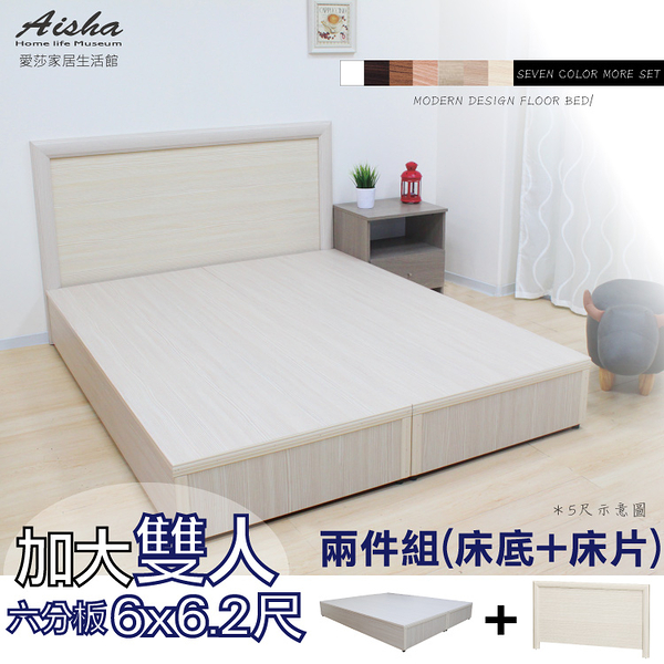 床組/ 床底+床片 / 6尺雙人床底(六分板) / 非掀床 台灣製造 六色可選 新竹以北免運 6063-1 愛莎家居