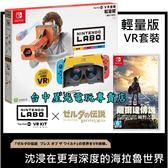 【任天堂實驗室】 Switch Labo04 VR 組合套裝 輕量版+薩爾達傳說 曠野之息 荒野之息【台中星光】