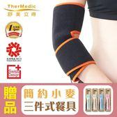 【舒美立得】護具型冷熱敷墊(PW120 手肘專用),贈品:簡約小麥三件式餐具組x1