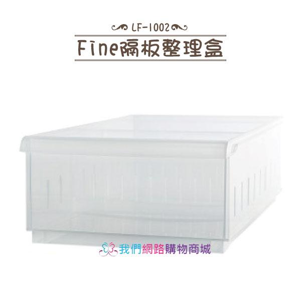 【我們網路購物商城】聯府 Fine隔板整理盒-LF1002 收納盒 整理盒 分類盒