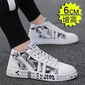 內增高鞋男 韓版個性圖案板鞋跑步鞋