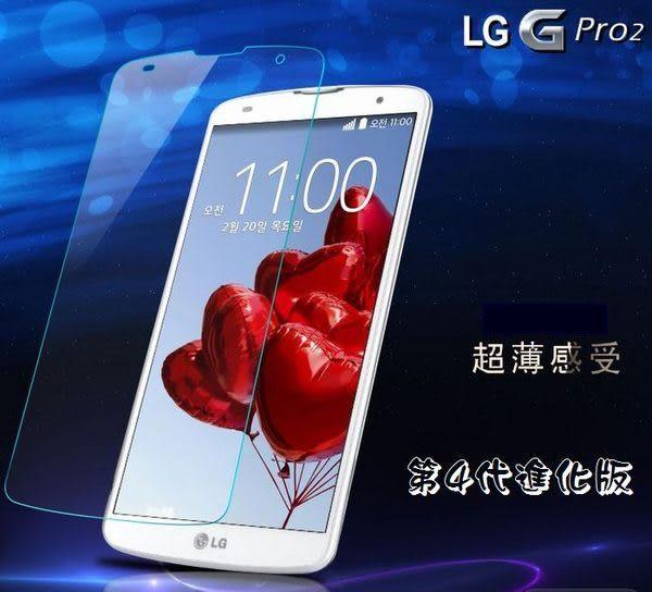 第4代進化版 0.28mm【9H 奈米鋼化玻璃膜、保護貼】LG G Pro 2 D838【盒裝公司貨】