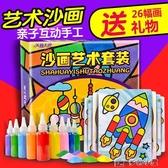沙畫兒童沙畫彩沙手工DIY制作搖搖沙砂套裝男女孩寶寶益智玩具3-4 多色小屋