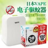 2020爆款現貨 日本未來VAPE嬰兒童電子驅蚊器 裝飾界 免運