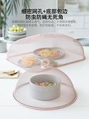 食物罩 摩登主婦歐式防塵菜罩剩飯食物罩家用飯菜罩子防蠅蓋菜罩餐桌罩傘 夢藝