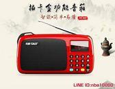 收音機SAST/先科 收音機老年人迷你廣播插卡新款fm便攜式播放器隨身聽 摩可美家