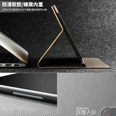 平板皮套iPad保護套9.7英寸蘋果平板電腦殼子wlan新ipad7/8殼A1893新版A1822 數碼人生