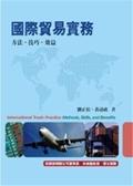 (二手書)國際貿易實務:方法、技巧、效益7/e