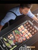 電烤爐 電燒烤爐韓式220v家用不粘電烤爐無煙烤肉機盤電烤盤鐵板燒烤肉鍋室內 艾莎嚴選YYJ