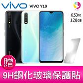 分期0利率  VIVO Y19 6G/128G 6.53吋 八核心 智慧型手機   贈『9H鋼化玻璃保護貼*1』