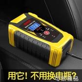汽車用電瓶充電器12v24v大功率蓄電池充電機智慧全自動通用型修復 可然精品