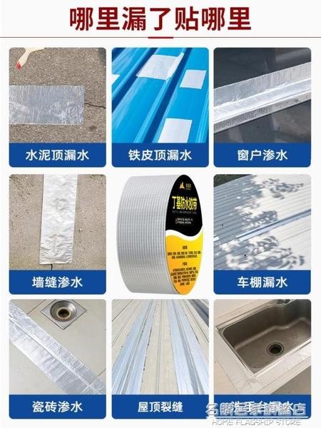屋頂防水補漏材料丁基捲材樓房頂裂縫防水膠帶強力防漏水貼紙堵王 NMS名購新品