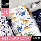 珠友官方獨賣 BC-50450 2020...
