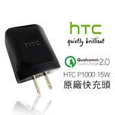 【marsfun火星樂】HTC TC P1000 原廠快充頭 旅充頭 QC2.0/充電器/旅行充電器/M8/ONE/M7/M9/PLUS/