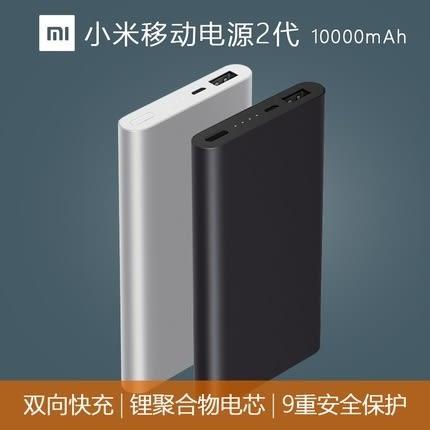 【世明國際】 小米行動電源2 原廠正品 10000mAh 移動電源 平板手機通用 小米一萬電源二代