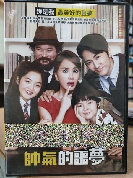 挖寶二手片-T04-396-正版DVD-韓片【帥氣的噩夢】宋承憲 嚴正花(直購價)
