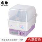 名象熱風式烘碗機 TT-707~台灣製